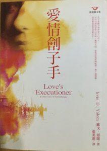 愛情劊子手 / 歐文亞隆 / 張老師出版社