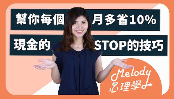 STOP Skill Video