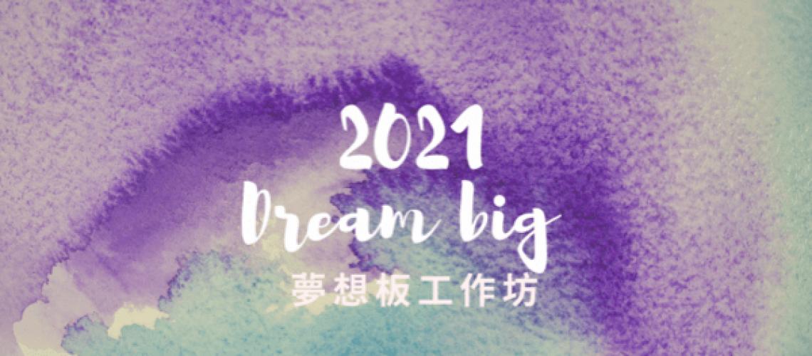 2021dream